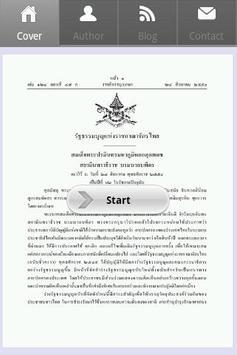รัฐธรรมนูญแห่งราชอาณาจักรไทย poster