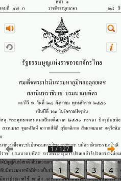 รัฐธรรมนูญแห่งราชอาณาจักรไทย apk screenshot