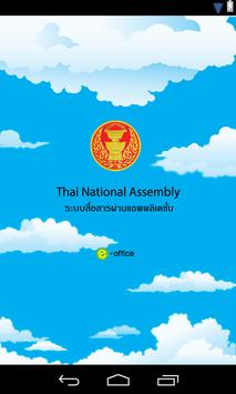 Thai National Assembly poster