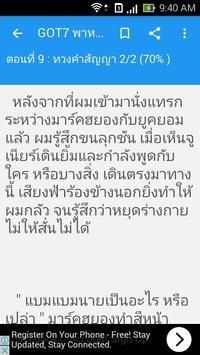 นิยายระทึกขวัญ apk screenshot