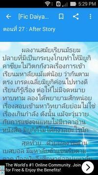 ฟิคนิยาย การ์ตูน เกม apk screenshot