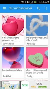 Top นิยายรักแฟนตาซี apk screenshot