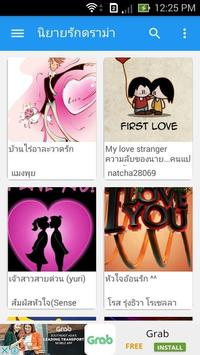 Top 20 นิยายรักดราม่า apk screenshot
