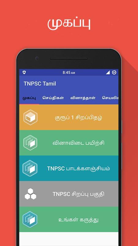 tnpsc tamil apk download