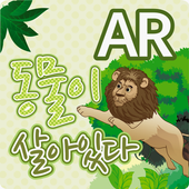 동물이살아있다 증강현실 AR 퍼즐북 icon