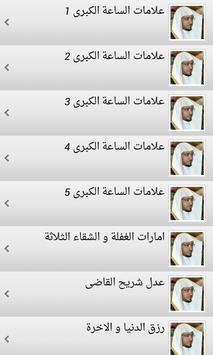 نصائح الشيخ صالح المغامسى apk screenshot