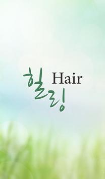 Healing Hair apk screenshot