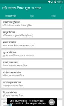 সহি নামাজ শিক্ষা-Namaz Shikkha poster