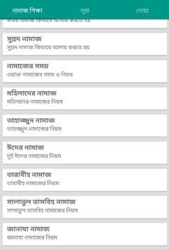 সহি নামাজ শিক্ষা-Namaz Shikkha apk screenshot