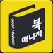 독서어플-북매니저 APK