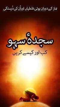 Sajda Sahw poster
