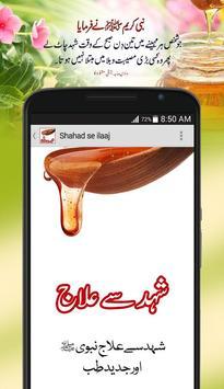 Shahad se ilaaj poster