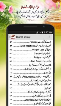 Shahad se ilaaj apk screenshot