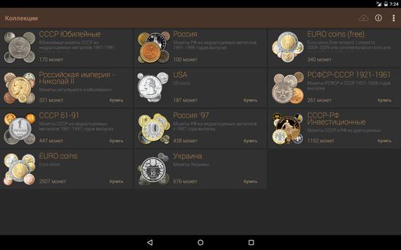 Монеты России, СССР и мира apk screenshot