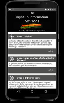 RTI - Right to Information Act apk screenshot