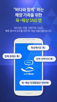 위드씨 WithSea poster