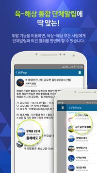위드씨 WithSea apk screenshot