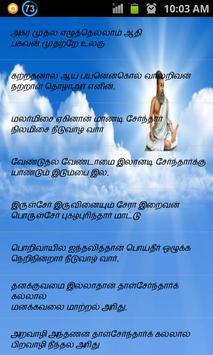 Thirukkural and Aathichudi apk screenshot