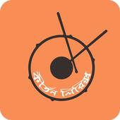 কীর্তন(লিরিক্স) icon