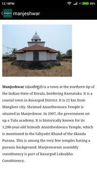 Manjeshwar apk screenshot