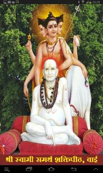 Shree Swami Samarth - Sankalan poster