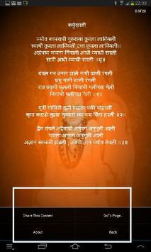 Shree Swami Samarth - Sankalan apk screenshot
