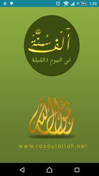 الف سنة في اليوم Sunnah 1000 poster