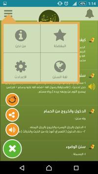 الف سنة في اليوم Sunnah 1000 apk screenshot
