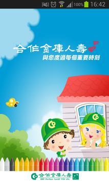 合庫人壽 poster