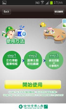 合庫人壽 apk screenshot
