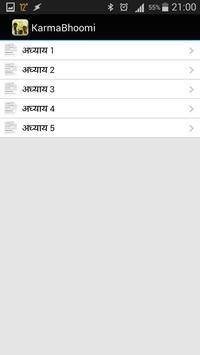 Karmabhoomi - Premchand apk screenshot