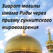 имама Риды Зиарат icon