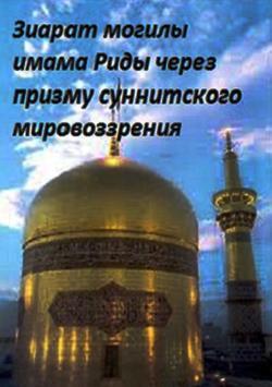 имама Риды Зиарат apk screenshot