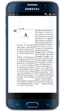 Tibetan Dictionary eBooks apk screenshot