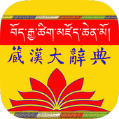 Tibetan and Chinese Dictionary icon