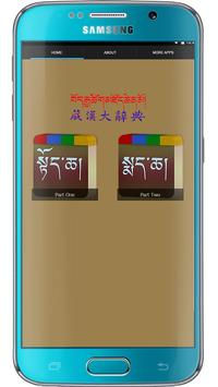 Tibetan and Chinese Dictionary poster
