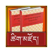 Tibetan eBook Dictionary I icon