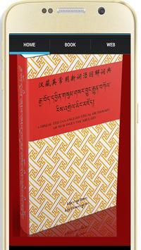Tibetan eBook Dictionary I poster