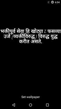 Gita Saar Marathi Krishn quote apk screenshot