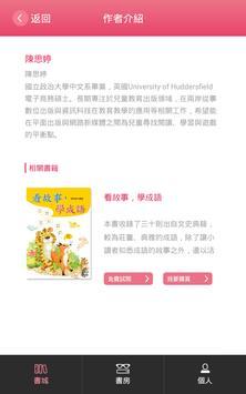 小魯愛閱讀 apk screenshot