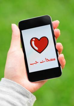 مسجات حب ورومانسية poster