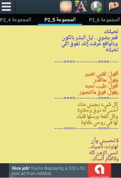 مسجات حب ورومانسية apk screenshot