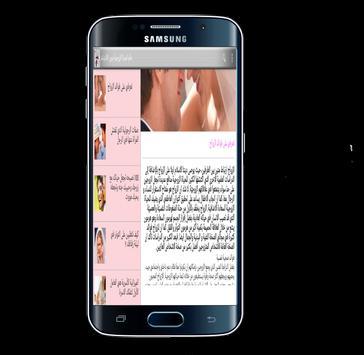 عالم حياة الزوجية بدون انترنيت apk screenshot