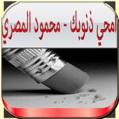 امحي ذنوبك - محمود المصري 2016 icon