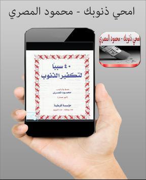امحي ذنوبك - محمود المصري 2016 apk screenshot