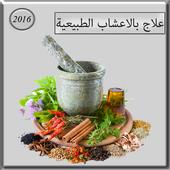 علاج بالاعشاب الطبيعية الطبية icon