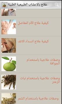علاج بالاعشاب الطبيعية الطبية apk screenshot