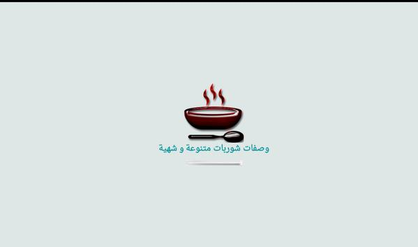 وصفات طبخ شوربات رمضانية شهية poster