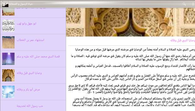 حياة الرسول و الصحابة بدون نت apk screenshot