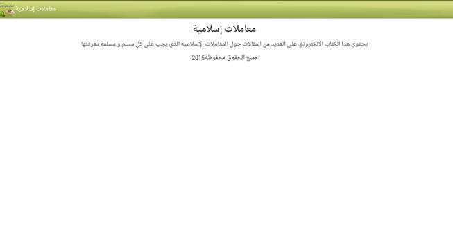 معاملات مالية اسلامية 2016 apk screenshot